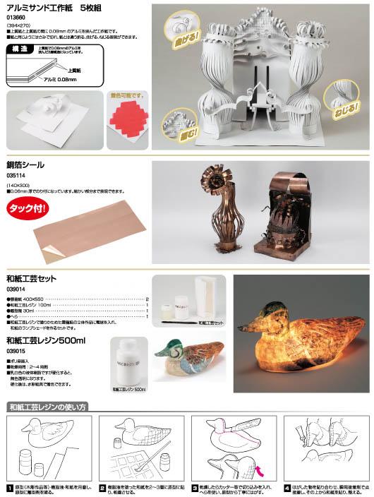 アルミサンド工作紙 銅箔シール 和紙工芸セット