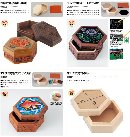 木彫六角小箱 マルチ六角箱 木彫ベルベット張写真ファイル