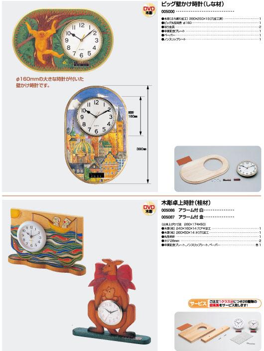 ビッグ壁かけ時計 木彫卓上時計