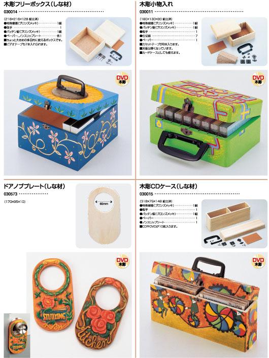 フリーボックス|カセットケース|ドアノブプレート|CDケース