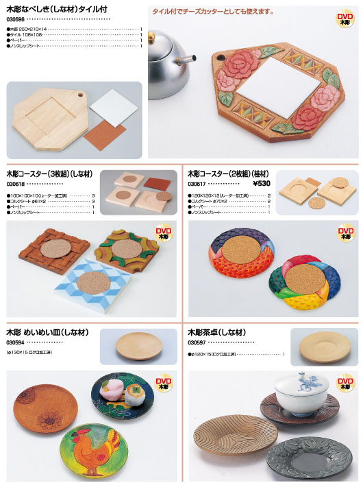 なべしき|コースター|めいめい皿|茶卓