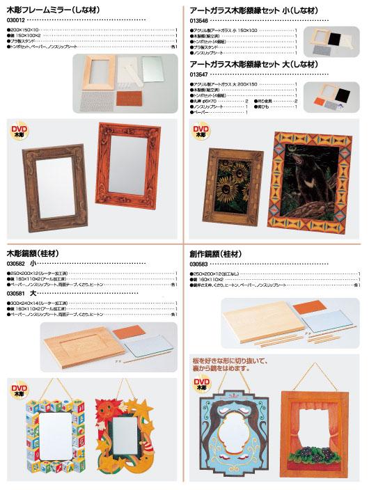 フレームミラー|アートガラス木彫額縁セット|鏡額