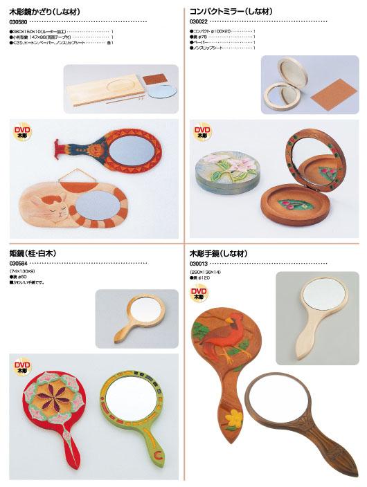 鏡かざり|コンパクトミラー|姫鏡|手鏡