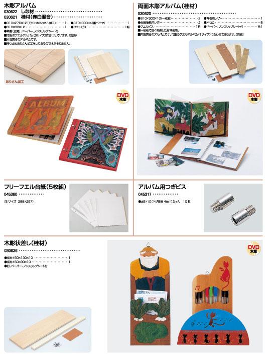 木彫アルバム|木彫状差し