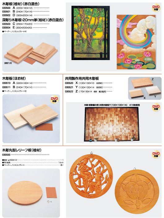 木彫板(桂材) 木彫板(ほう材) 木彫丸型レリーフ