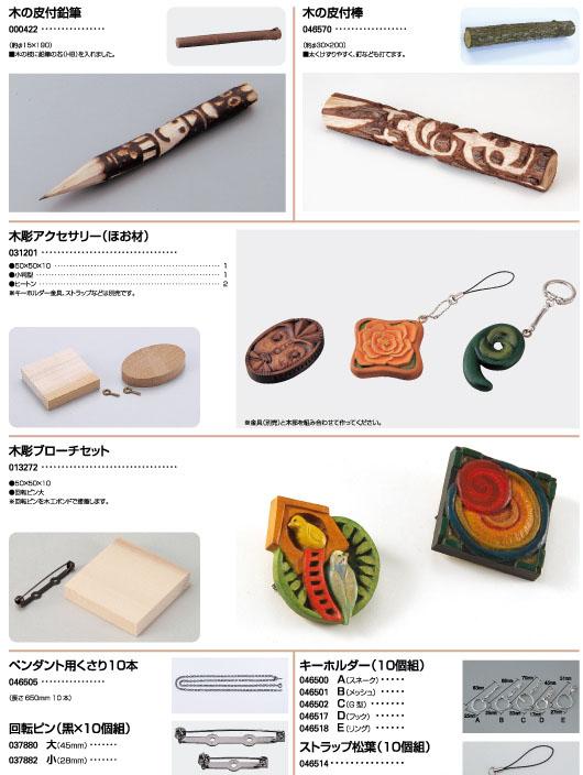 鉛筆|棒|アクセサリー|ブローチセット|ペンダント|キーホルダー|ストラップ