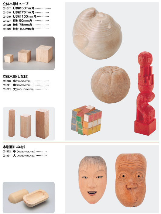 立体木彫|木彫面