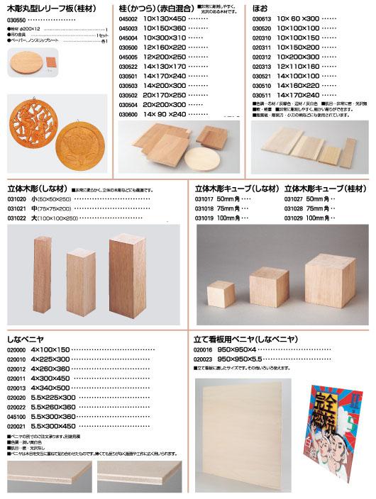 レリーフ|立体木彫|ベニヤ