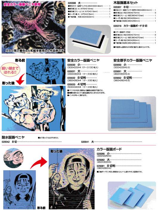 版画基本セット 安全カラー版画ベニヤ カラー版画ボード 木版画の人物表現