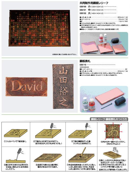 共同制作用銅板レリーフ|銅板表札