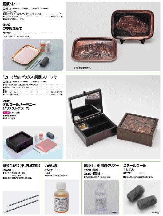 銅板トレー|ミュージカルボックス|彫金たがね|いぶし液|銅用仕上液|スチールウール
