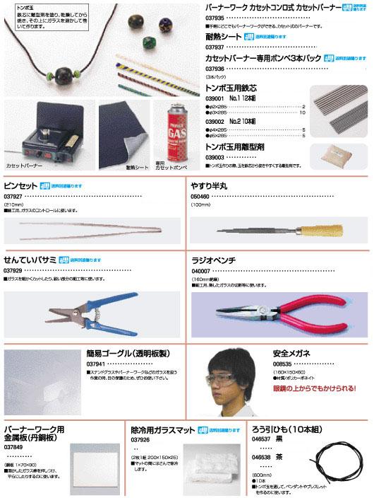 カセットコンロ式バーナー|トンボ玉用鉄芯|ピンセット