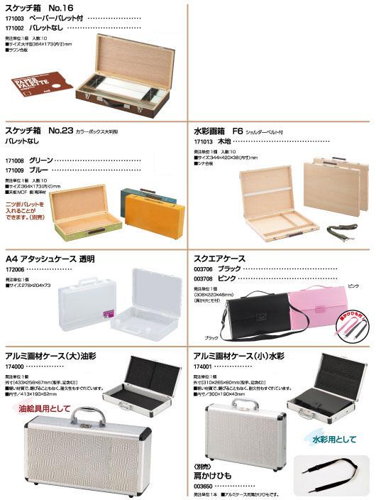 スケッチ箱 水彩画箱 アタッシュケース ハンディーボックス スクエアケース アルミ画材ケース