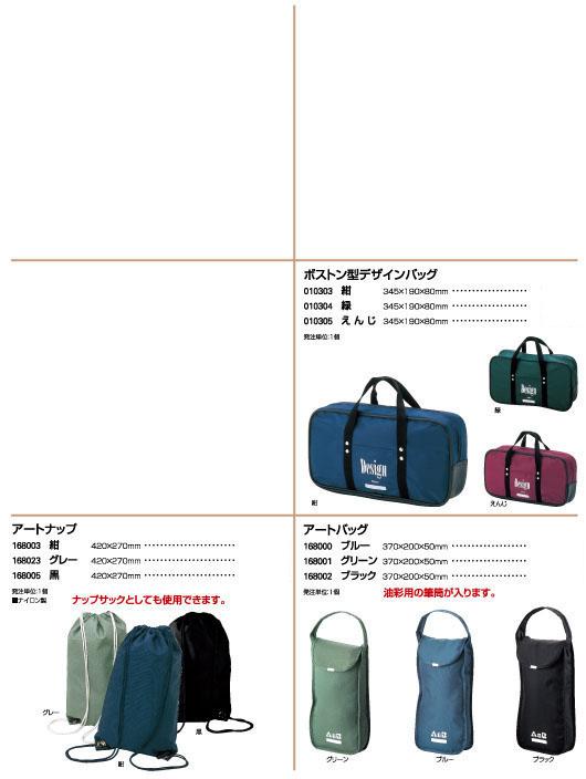 デザインバッグ|アートバッグ|アートナップ