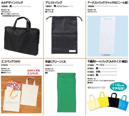 アシストバッグ|エコバッグ|ビニールバッグ|ビニールレザーバッグ|布袋|不織布トートバッグ