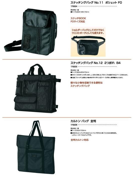 スケッチングバッグ|カルトンバッグ