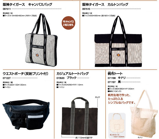 タイガースキャンバスバッグ|ウエストポーチ|トートバッグ