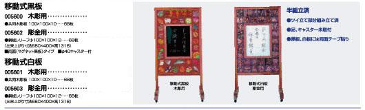 花台 移動式掲示板 移動式黒板 移動式白板 プランター