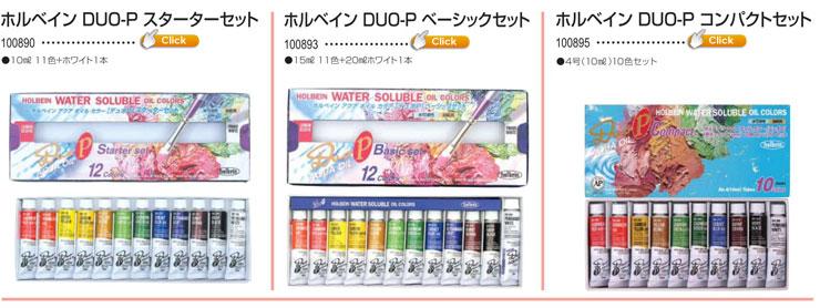 ホルベインアクアオイルカラーDUO DBセット DUOーP12色セット DUO-P コンパクトセット
