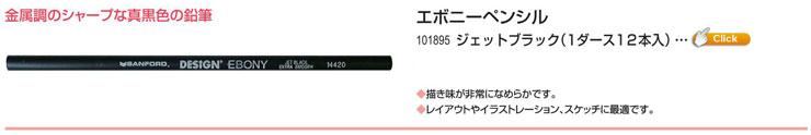 エボニーペンシル ジェットブラック(12本入)