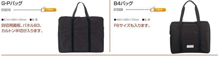G・P・バッグ|B4バッグ