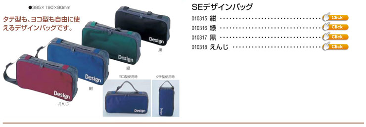 SEデザインバッグ