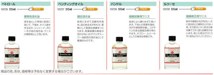 マツダスーパー 画用液ペトロ−ル|ペンティングオイル|パンドル|ルツ−セ