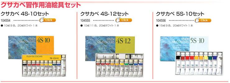 クサカベ習作用油絵具 4S-10|4S-12|5S-10