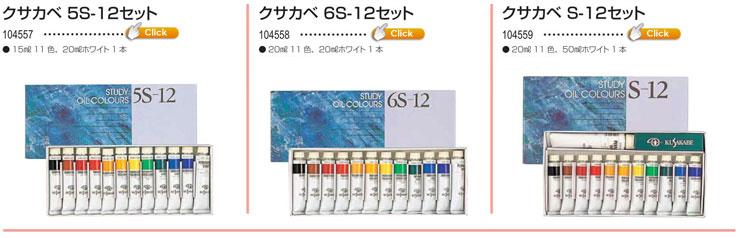 クサカベ習作用油絵具 5S-12|6S-12|S-12