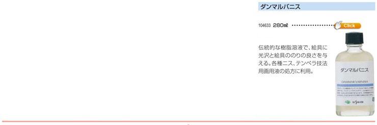 クサカベ画用液サンシックンドオイル|ベネチアテレピン|ダンマルバニス