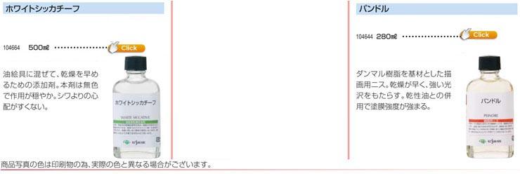 クサカベ画用液ホワイトシッカチーフ|ブラウンシッカチーフ|パンドル