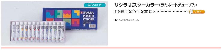 サクラ ポスターカラー(ラミネートチューブ入)12色13本セット