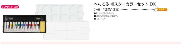 ぺんてるポスターカラーセットDX 12色13本入
