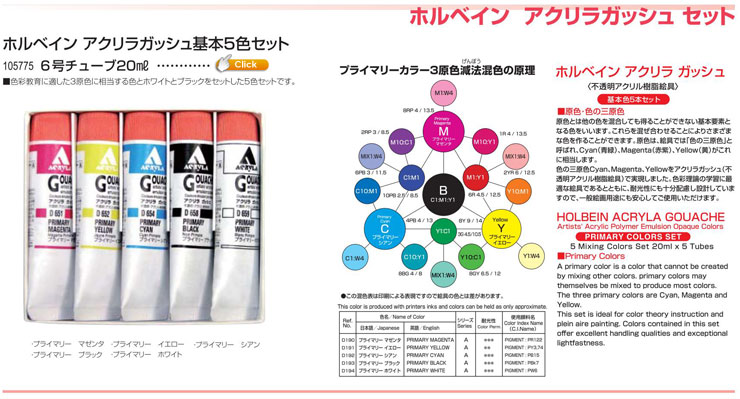 ホルベインアクリラガッシュ基本5色セット20ml(6号)