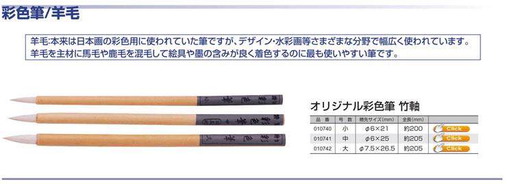 オリジナル彩色筆 竹軸