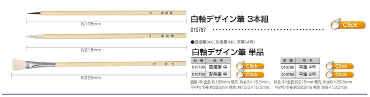白軸デザイン筆