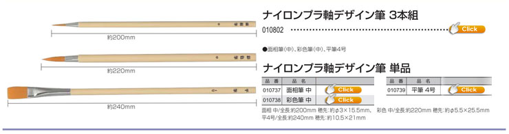 ナイロンプラ軸デザイン筆(木軸棒無)