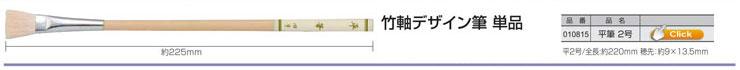 竹軸平筆2号