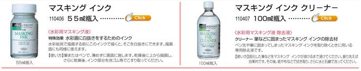 ホルベイン 水彩用メディウム マスキング インク マスキング インク クリーナー
