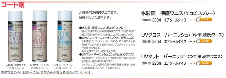 コート剤 水彩画 保護ワニス防カビスプレー コート剤 UVグロス バーニッシュ つや消し耐光ワニス
