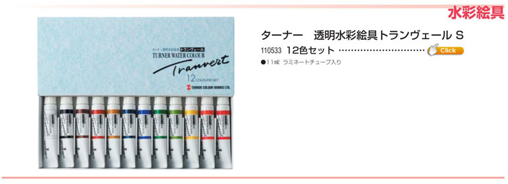 ターナー 透明水彩絵具トランヴェールS 11ml 12色スクールセット(スクール)