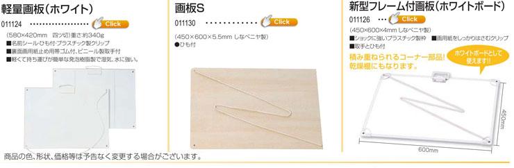 軽量画板(ホワイト)|画板S(ひも付)|新型フレーム付画板(ホワイトボード)