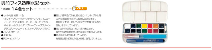 呉竹フィス透明水彩セット 14色セット