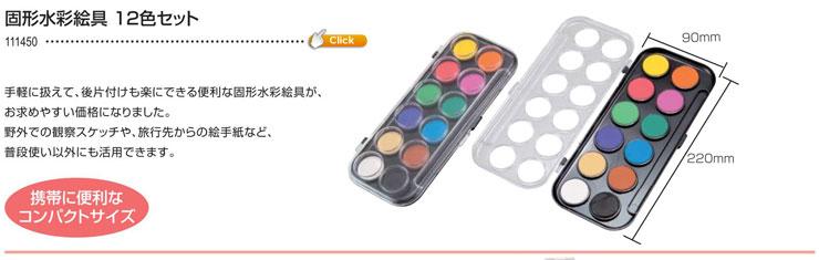 A&B 固形水彩絵具 12色セット