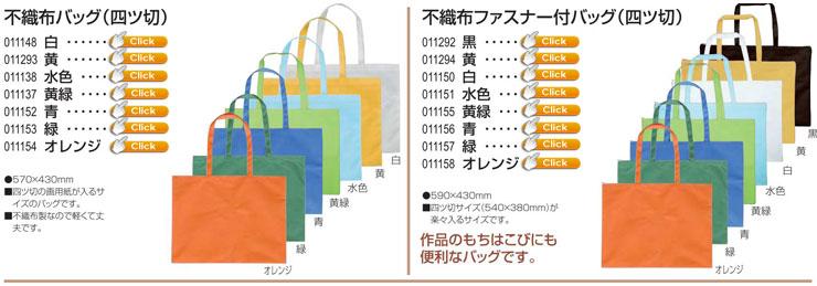 不織布バッグ|作品収納バッグ