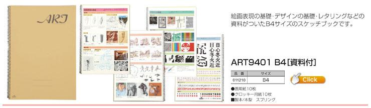 スケッチブック アート9401 B4(学習資料付)