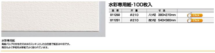 水彩専用紙
