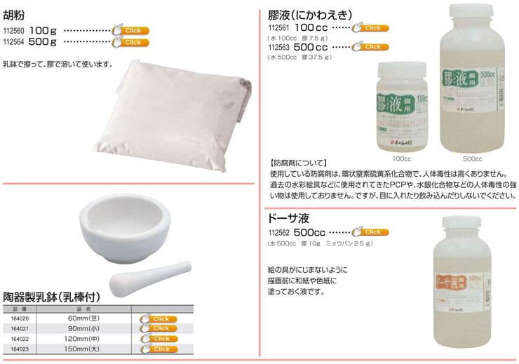 胡粉|乳鉢(棒付)|膠液|ドーサ液