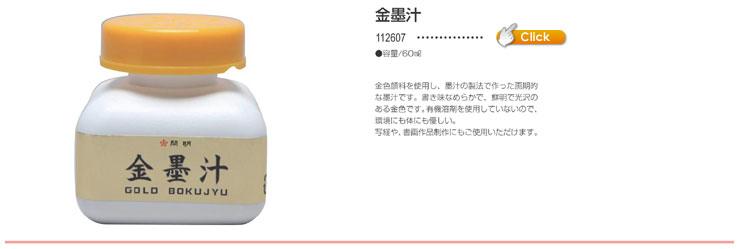 開明 金墨汁 60ml