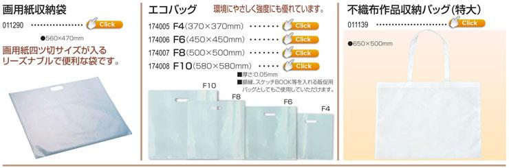 画用紙収納袋|エコバッグ|不織布作品収納バック(特大)